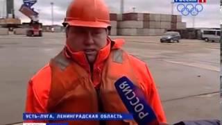 Усть-Луга