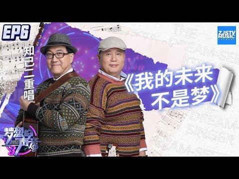 [ CLIP ] 不愧是台湾金曲奖歌手!知己二重唱改编《我的未来不是梦》超有范《梦想的声音3》EP6 20181130 /浙江卫视官方音乐HD/