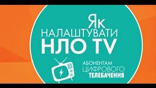 Видео инструкция настройки НЛО TV   Цифровой ТВ (старый)