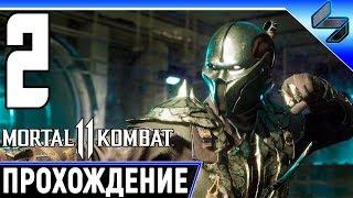 MORTAL KOMBAT 11 ➤ #2 ➤ Прохождение На Русском ➤ На PS4 Pro ➤ [1440p 60FPS]