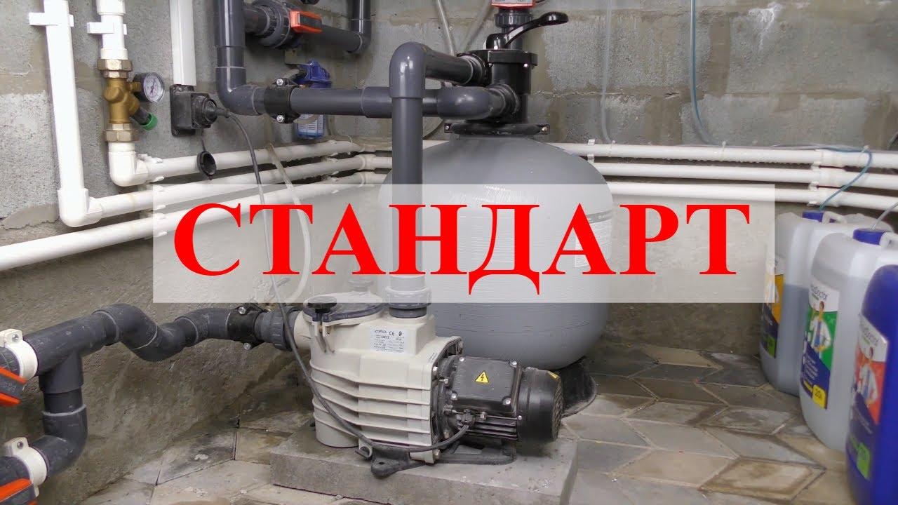 """Система Фильтрации """"СТАНДАРТ"""""""
