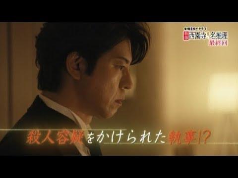 上川隆也 西園寺の名推理 CM スチル画像。CM動画を再生できます。