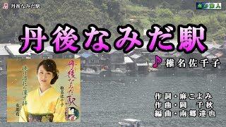《新曲》椎名佐千子【丹後なみだ駅】カラオケ