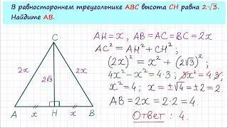 Задача 6 №27793 ЕГЭ по математике. Урок 86
