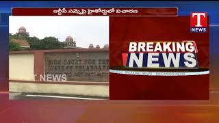 ఆర్టీసీ సమ్మెపై హైకోర్టులో విచారణ  Telugu