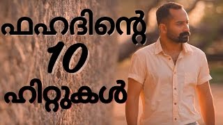 fahad fazil best movies | ഫഹദ് ന്റെ മികച്ച 10 സിനിമകൾ | Must watch movies of fahad fazil
