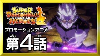 【SDBH第4話】激昂!超フュー登場!【プロモーションアニメ】 thumbnail
