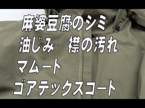麻婆豆腐のシミ 油じみ 襟の汚れ マムート ゴアテックスコート