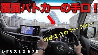 覆面パトカーの手口!!速度取締に遭遇!マークⅩ Japanese unmarked policecar