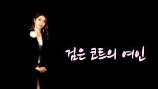 서정우 - 검은 코트의 여인