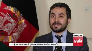 LEMAR NEWS 31 October 2018 /۱۳۹۷ د لمر خبرونه د لړم ۰۹  نیته