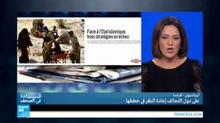 الحرب ضد تنظيم الدولة الاسلامية - على دول التحالف إعادة النظر في خططها