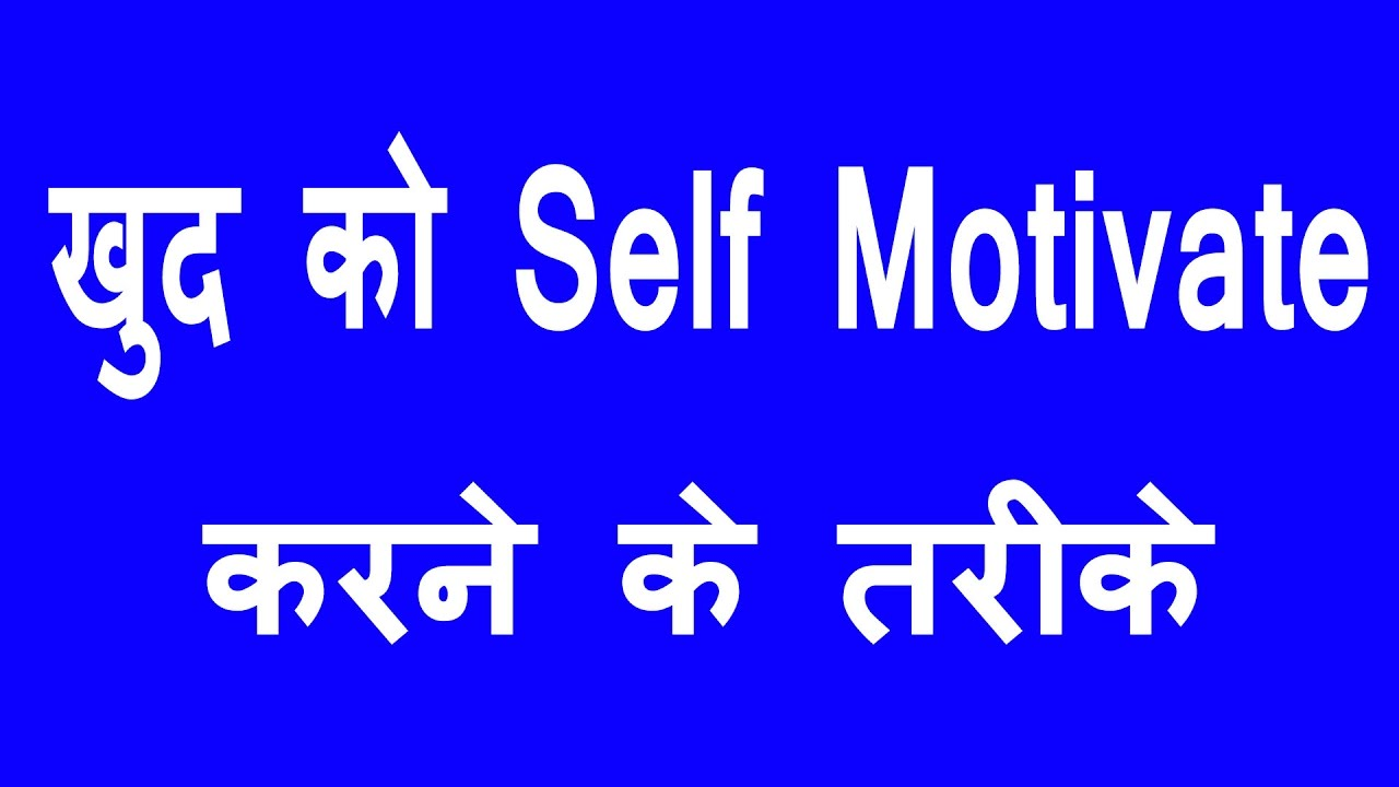self motivation tips how to be self motivated hindi urdu youtube