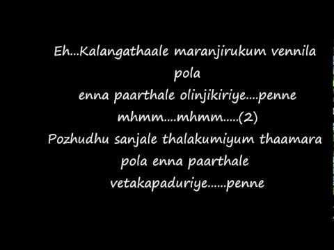 kaalangathale song lyrics