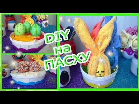 DIY на ПАСХУ ♥ Пасхальный декор ♥ Кавайные зайчики ♥ Пасхальные кактусы