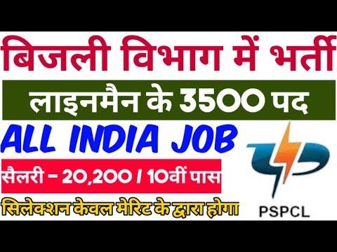 Bijali Vibhag New Recruitment 2019