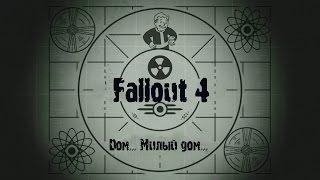 Fallout 4 - #2 - Дом..Милый дом.. [Похождение рыжей бестии. Выживание]