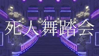【ニコカラ】死人舞踏会【オフボーカル歌詞付きカラオケ】