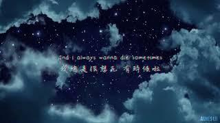 如果活不下去,請嘗試:I Always Wanna Die (Sometimes) 我總是很想死 - The 1975 中文歌詞