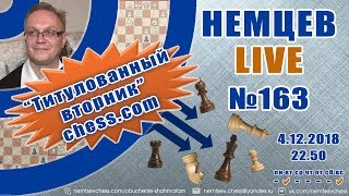 Немцев Live № 163. Титулованный вторник chess.com. 4.12.2018, 22.50. Игорь Немцев. Обучение шахматам