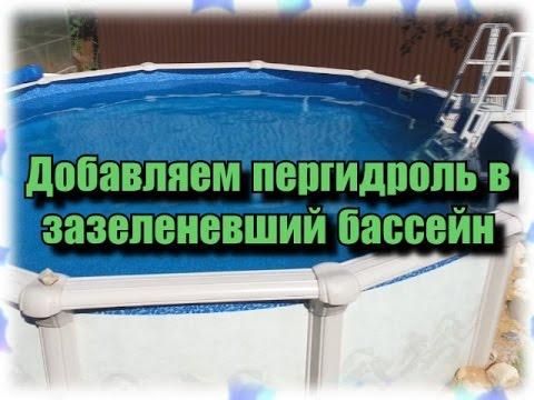 Сколько надо белизны в бассейн