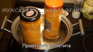 Кабачки по-корейски на зиму - простой рецепт