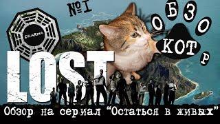 КОТ ОБЗОР на сериал LOST Остаться в живых