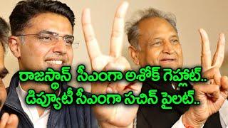 Ashok Gehlot Is Rajasthan CM, Sachin Pilot His Deputy | Oneindia Telugu