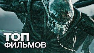 10 ВЕЛИКИХ ФИЛЬМОВ РИДЛИ СКОТТА!