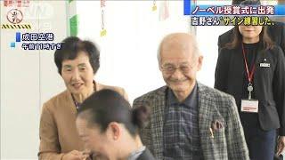 吉野さん「サインは十分練習」 ノーベル賞授賞式へ(19/12/05)