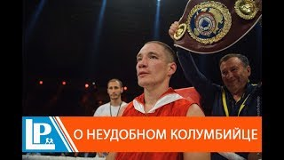 Олег Малиновский - о желании нокаута, ударах по затылку и тяжелом боксе с колумбийцем