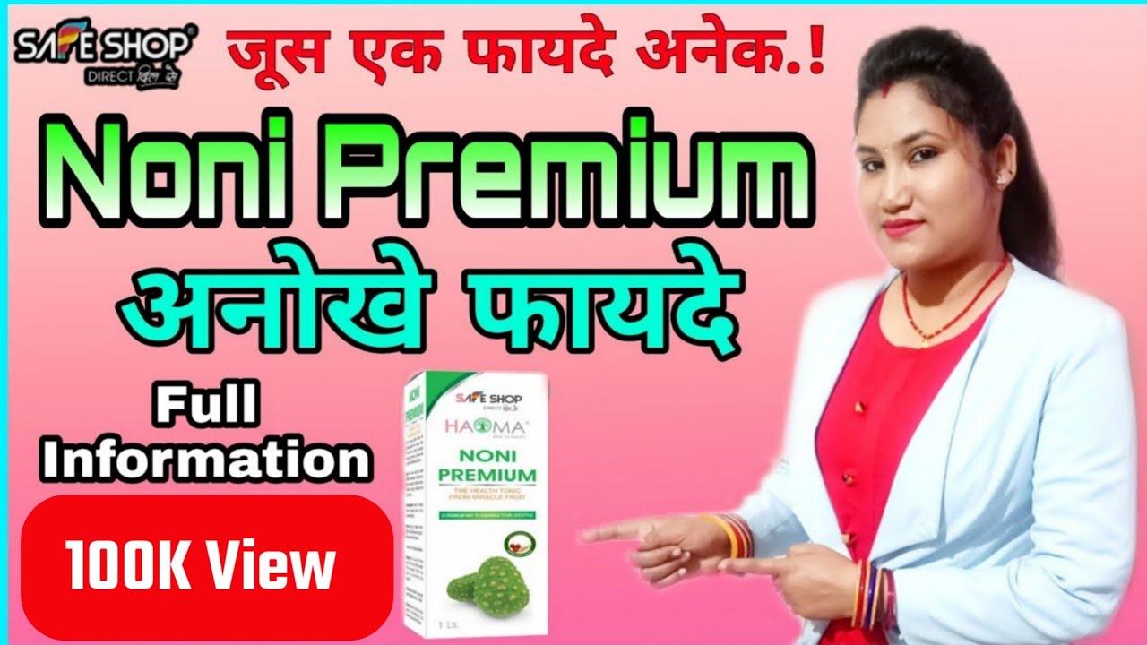 safe shop: noni premium के अनोखे फायदे..!