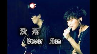 没落 / ぼくのりりっくのぼうよみさん Cover / Яen