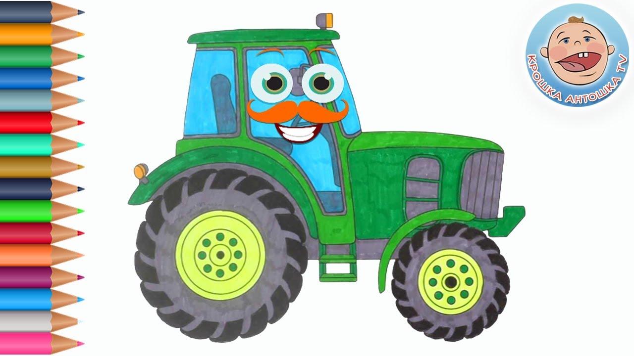 Раскраска для детей - Трактор - Крошка Антошка TV - YouTube