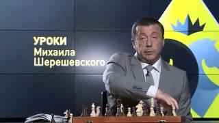 Шахматы.  Уроки шахмат Михаила Шерешевского.  Изучение классики.  Теория Стейница