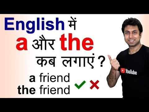 A और The का सही इस्तेमाल   English Speaking Course   Awal