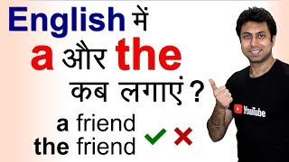 A और The का सही इस्तेमाल | English Speaking Course | Awal
