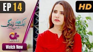 Pakistani Drama | Aik bond Zindagi - Episode 14 | Aplus Dramas | Sania Shamshad, Kamran Jilani