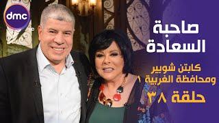 برنامج صاحبة السعادة - الحلقة الـ 38 الموسم الأول | كابتن شوبير ومحافظة الغربية 1 | الحلقة كاملة