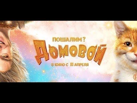 """Минутный трейлер """"Домовой"""". В кино с 11 апреля."""