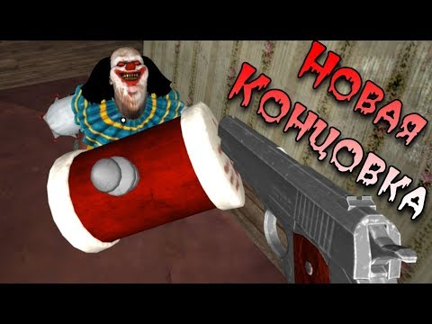 Обновление Horror Clown Pennywise Scary Escape Game! Новая концовка! Android horror games