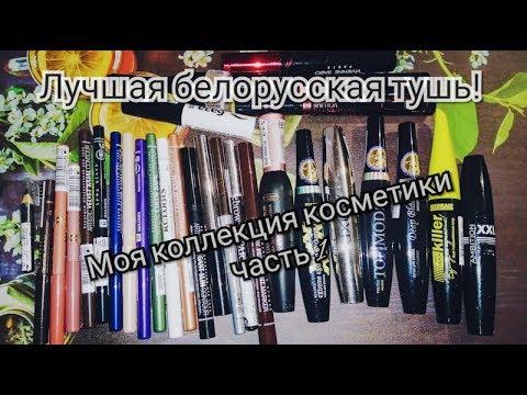 Лучшая белорусская тушь. Моя коллекция косметики. Часть 1.