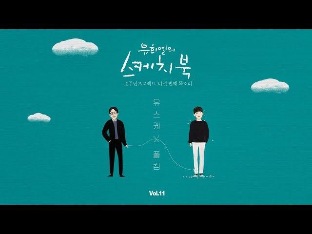 폴킴 (Paul Kim) - 이런 엔딩 (아이유) - Full Audio, Lyric Video, Eng Sub
