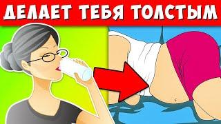 20 вредных привычек которые Делают тебя Толстым пока ты Спишь Чтобы Начать Терять Вес