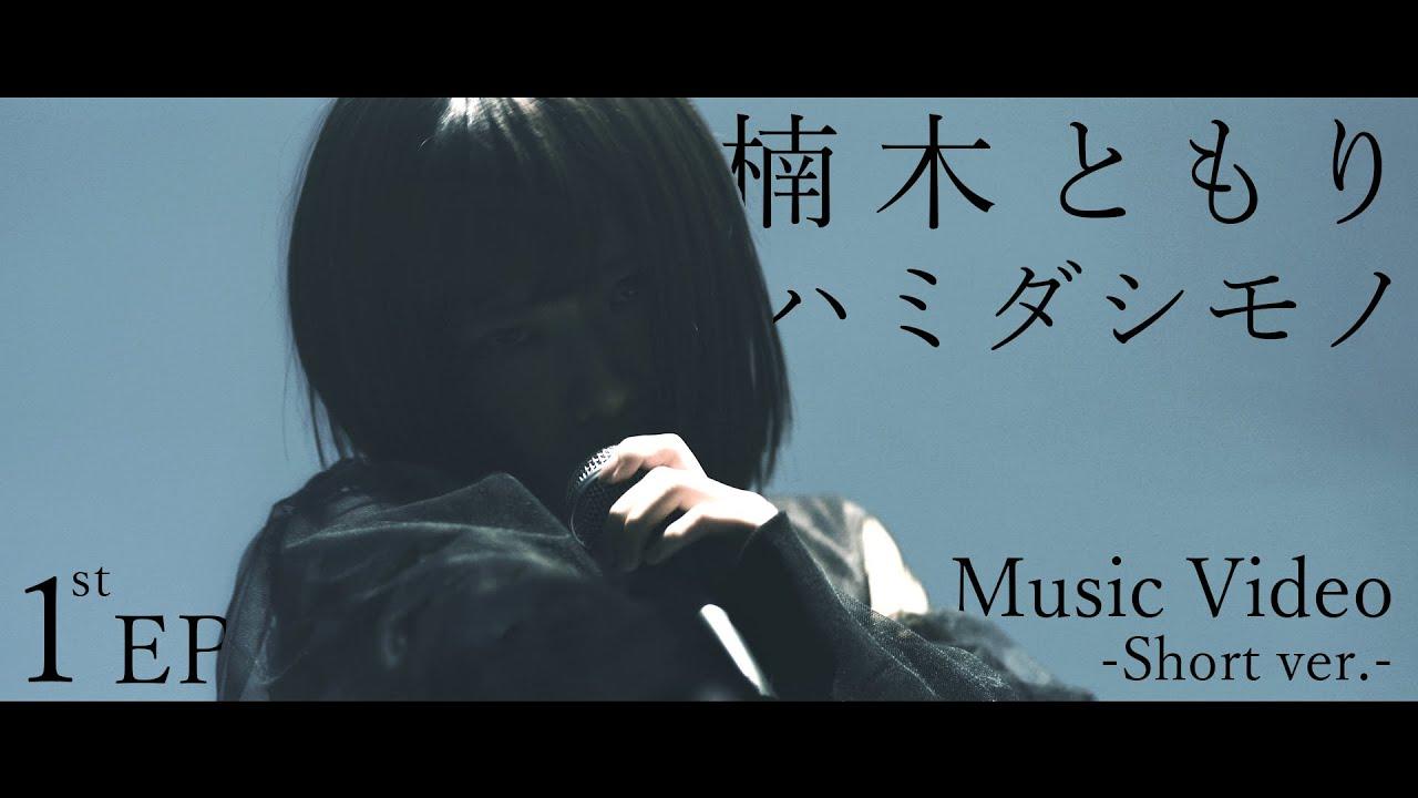 楠木ともり「ハミダシモノ」Music Video -Short ver.-