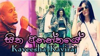 Sitha Ananthaye (සිත අනන්තයේ) - Kaveesha Kaviraj