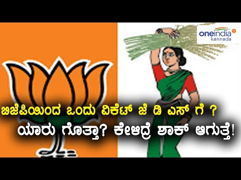 Karnataka Assembly Elections 2018 :K Virupakshappa From BJP May Join JDS | Oneindia Kannada