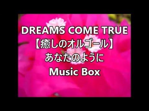 DREAMS COME TRUE あなたのように【癒しのオルゴール】Music Box