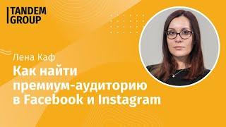 Как найти премиум-аудиторию в Facebook и Instagram   Лена Каф