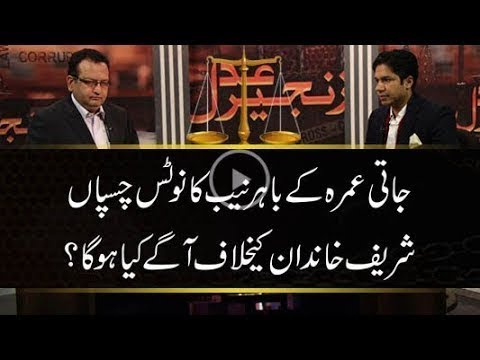A citizen of Pakistan cannot object to court proceedings: Pansota - Zanjeer E Adal 22 Sep 2017